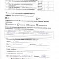 ocenka-kachestva_198.jpg